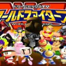 DreamMix TV World Fighters / GameCube
